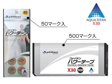 パワーテープX30説明写真