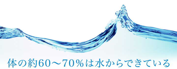 体の約60~70%は水からできている