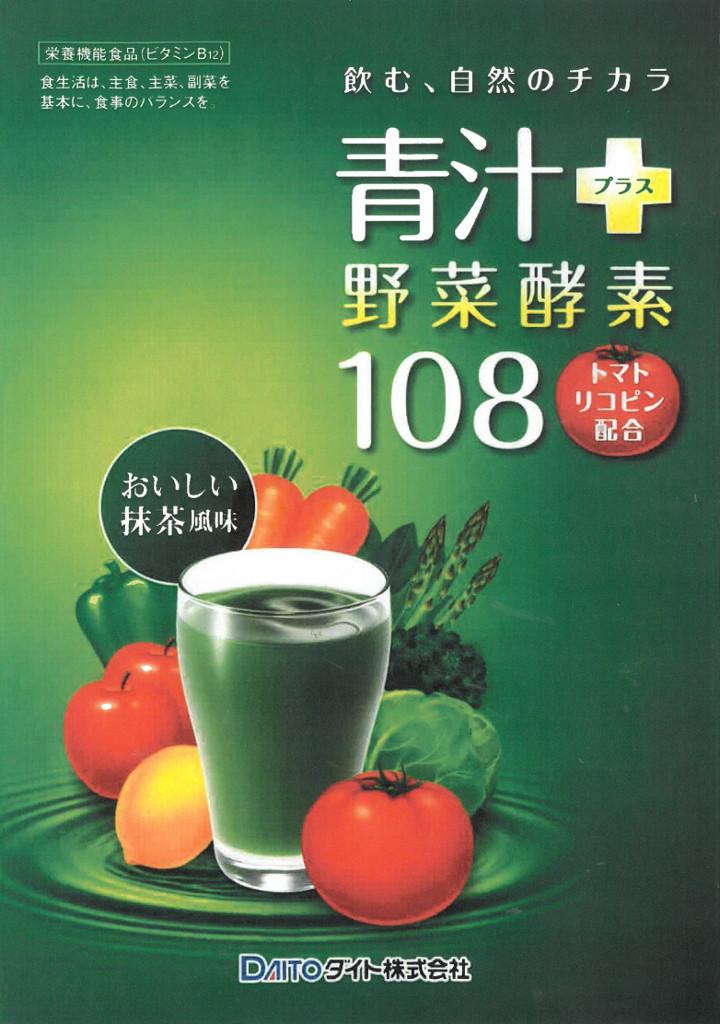 青汁プラス野菜酵素パンフレット1