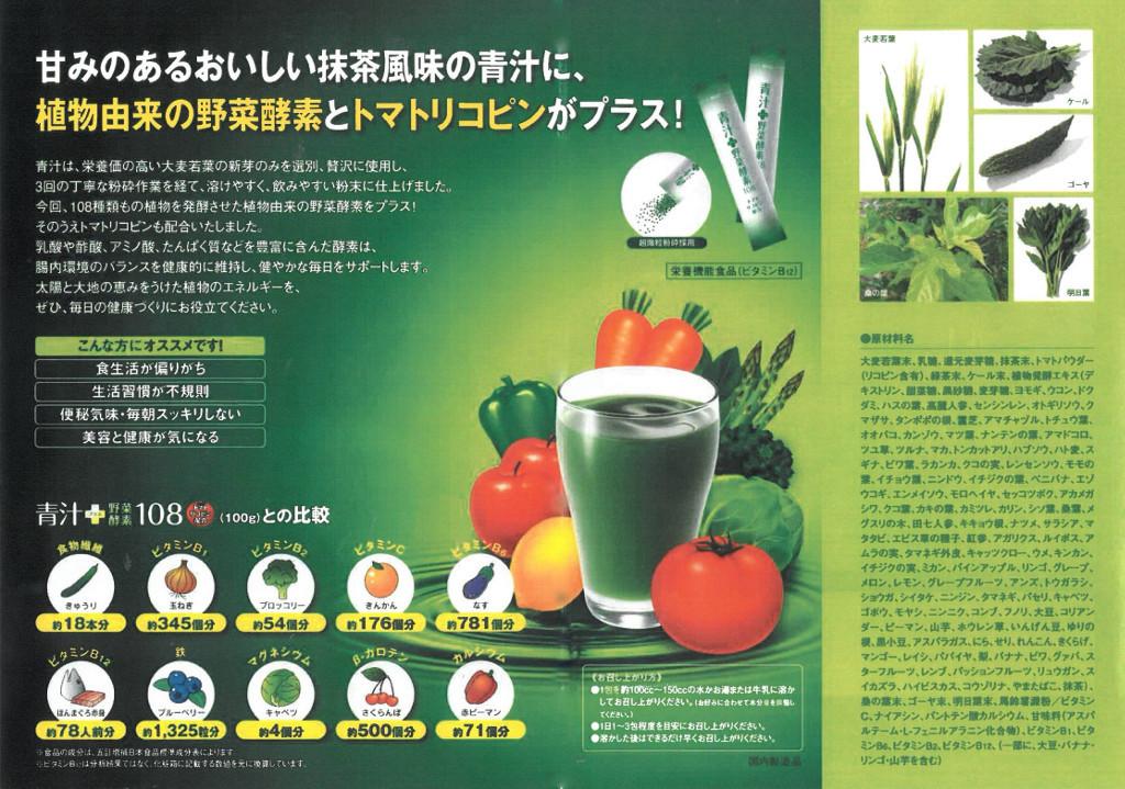 青汁プラス野菜酵素パンフレット2