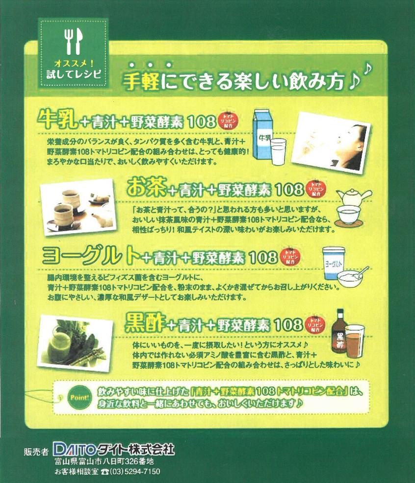 青汁プラス野菜酵素パンフレット3