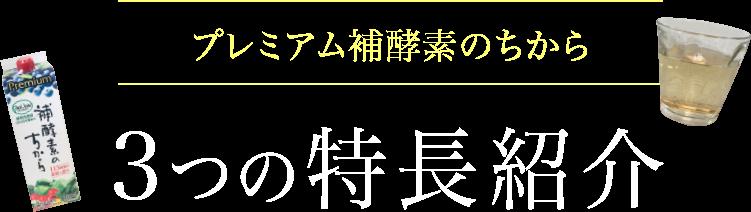 3つの特長紹介