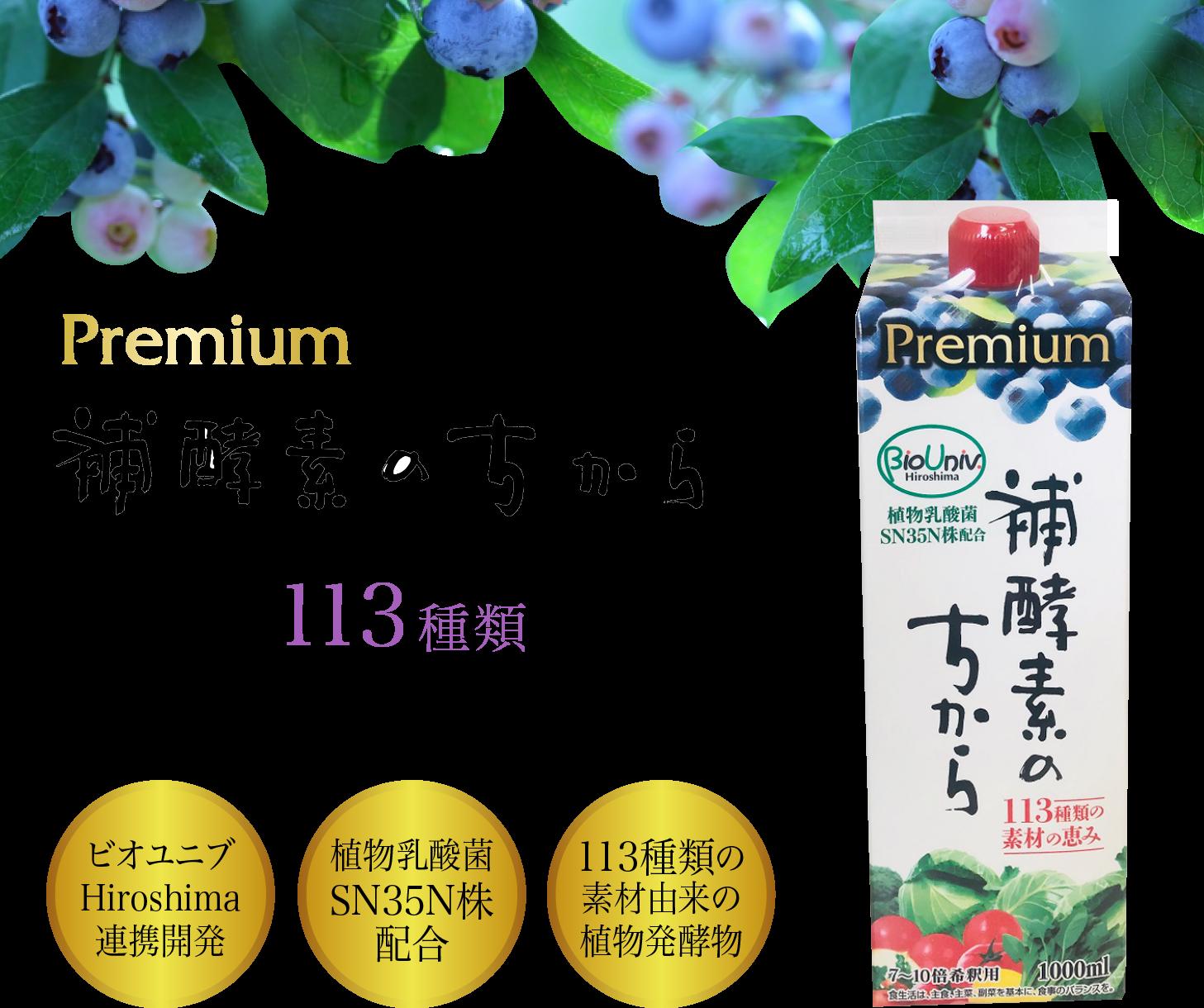 プレミアム補酵素の力