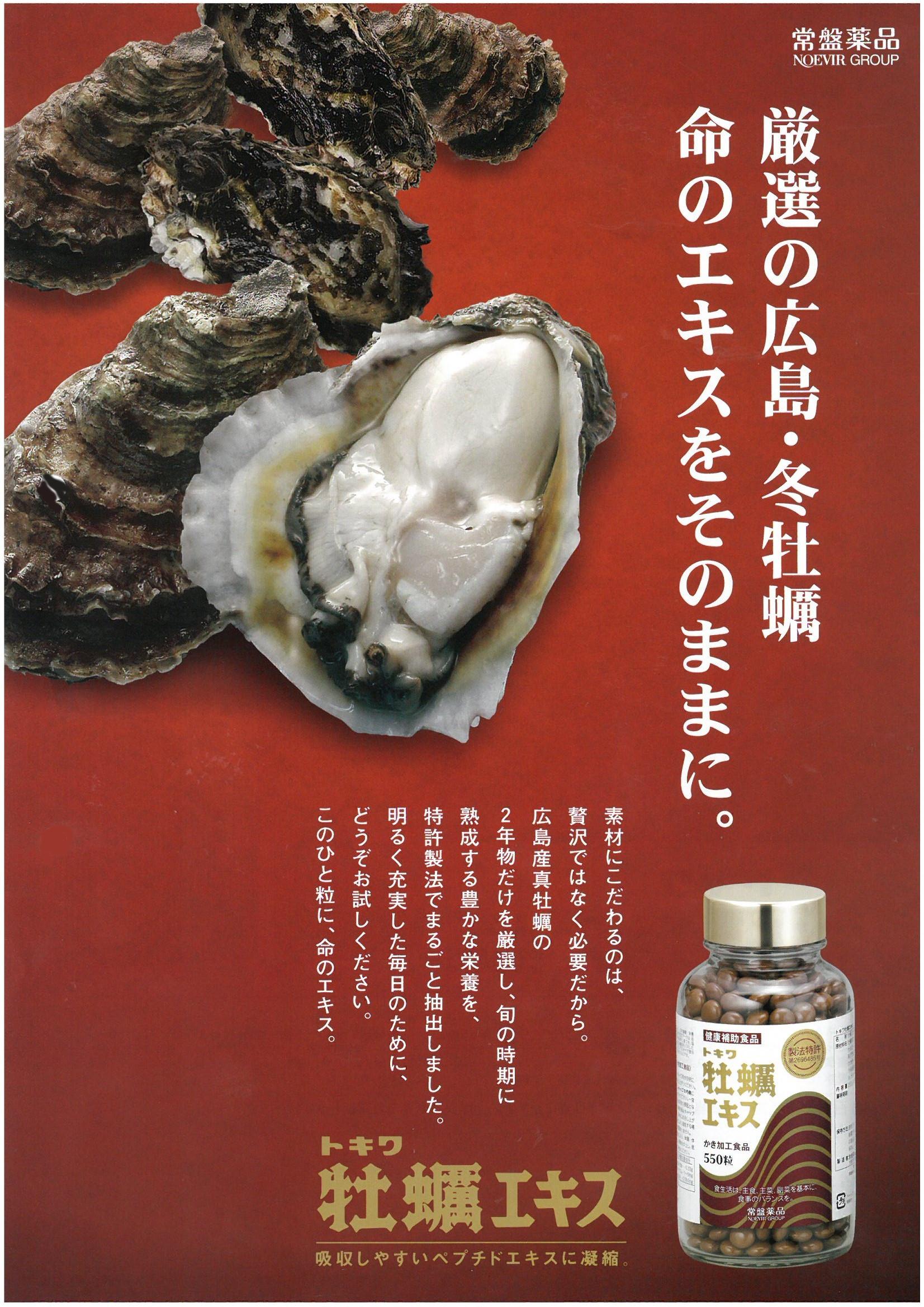 トキワ牡蠣エキスパンフレット表