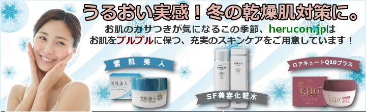 冬のスキンケア商品特集!